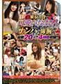 東京の巷で可愛いおばさんを求めてナンパで徘徊!!Vol.6
