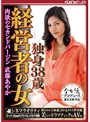 独身38歳経営者の女 肉欲のセカンドバージン 武藤あやか
