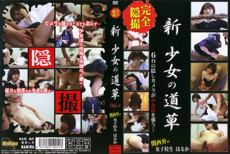 新・少女の道草 Vol.5