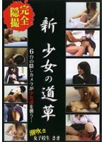 新・少女の道草 Vol.6 ダウンロード