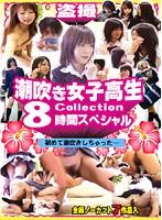 潮吹き女子校生collection8時間