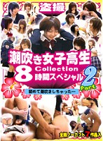 (nsks02)[NSKS-002] 潮吹き女子校生collection8時間 Part2 ダウンロード