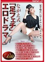 ながえ式「足フェチ」エロドラマ ダウンロード