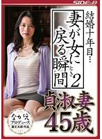 (nsps00446)[NSPS-446] 結婚十年目… 妻が女に戻る瞬間2 貞淑妻45歳 井上綾子 ダウンロード