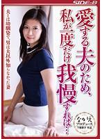 愛する夫のため、私が一度だけ我慢すれば… 高嶋亜美 ダウンロード