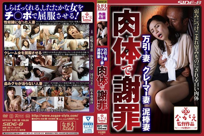 人妻、松嶋友里恵出演の寝取られ無料熟女動画像。万引き妻 クレーマー妻 泥棒妻 肉体(カラダ)で謝罪