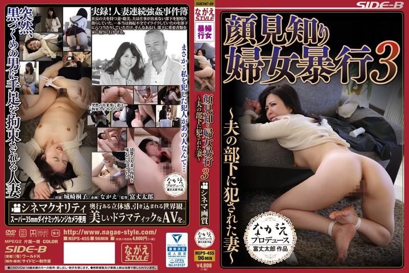 人妻、城崎桐子出演の拘束無料熟女動画像。顔見知り婦女暴行3 ~夫の部下に犯された妻~ 城崎桐子