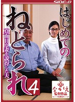 はじめてのねとられ4 真面目な妻を説得した夫 武藤あやか ダウンロード