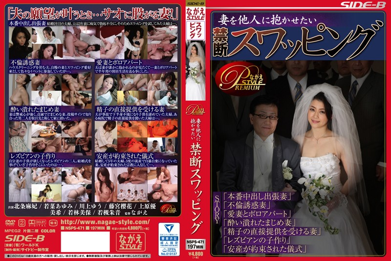 [NSPS-471] 妻を他人に抱かせたい 禁断スワッピング 独占配信 若菜あゆみ NSPS 川上ゆう(森野雫) 若槻朱音