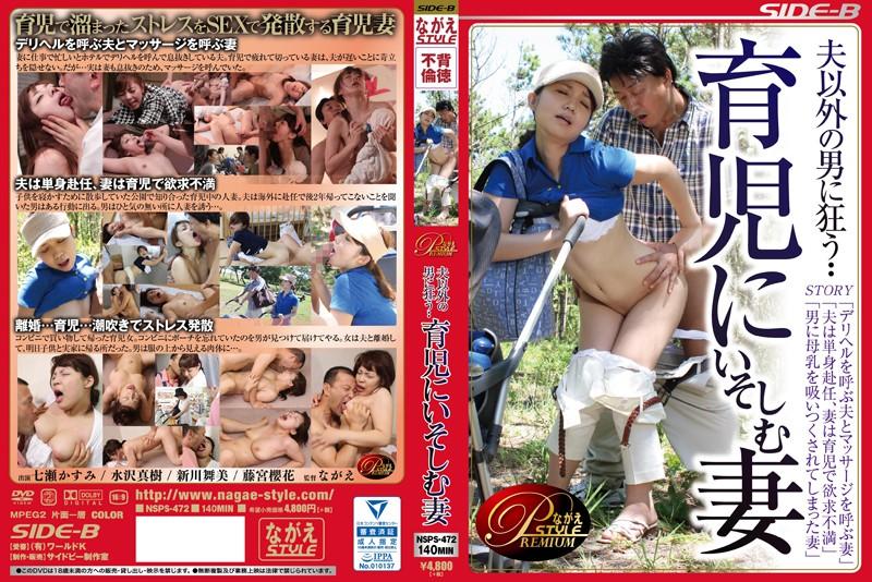子持ちの人妻、神崎レオナ(七瀬かすみ)出演の不倫無料熟女動画像。夫以外の男に狂う・・ 育児にいそしむ妻