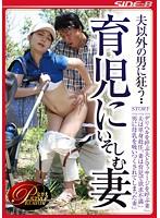 (nsps00472)[NSPS-472] 夫以外の男に狂う・・ 育児にいそしむ妻 ダウンロード