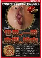 (nsps00474)[NSPS-474] 世界で一番卑猥な接吻 完全版 ダウンロード