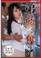 (nsps00486)[NSPS-486] 義兄 弟の嫁を奪う! 桜木優希音 ダウンロード