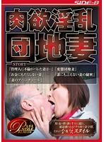 肉欲淫乱団地妻 ダウンロード