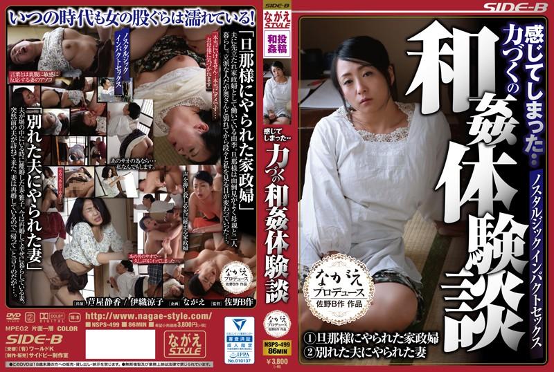 巨乳の熟女、芦屋静香出演の接吻無料動画像。感じてしまった・・ 力づくの和姦体験談