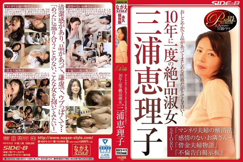 熟女、三浦恵理子出演の不倫無料動画像。10年に一度の絶品淑女 三浦恵理子