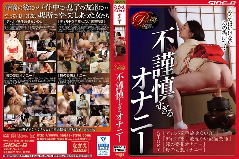人妻、杏子ゆう出演の妄想無料熟女動画像。不謹慎すぎるオナニー