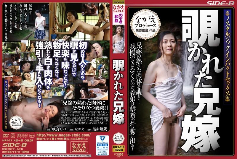 温泉にて、人妻、咲良しほ出演の近親相姦無料熟女動画像。覗かれた兄嫁 咲良しほ
