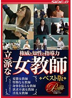 (nsps00521)[NSPS-521] 権威と知性と指導力 立派な女教師 ベスト版 ダウンロード