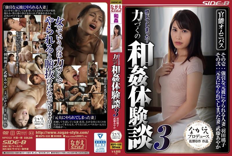 熟女、羽田璃子出演の無料動画像。感じてしまった・・ 力づくの和姦体験談3 羽田璃子 武藤あやか