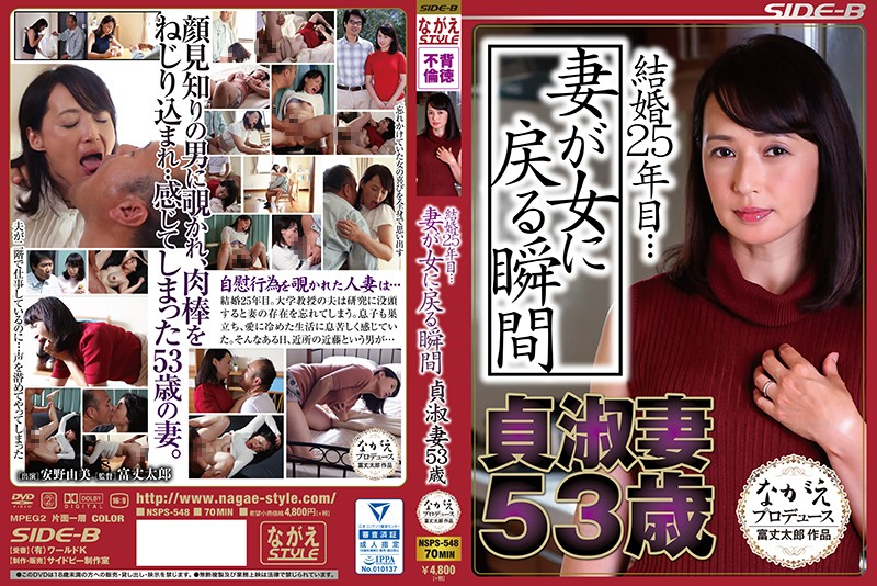 [NSPS-548] 結婚25年目… 妻が女に戻る瞬間 貞淑妻53歳 安野由美 不倫 熟女 寝取り・寝取られ