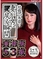 (nsps00548)[NSPS-548] 結婚25年目… 妻が女に戻る瞬間 貞淑妻53歳 安野由美 ダウンロード