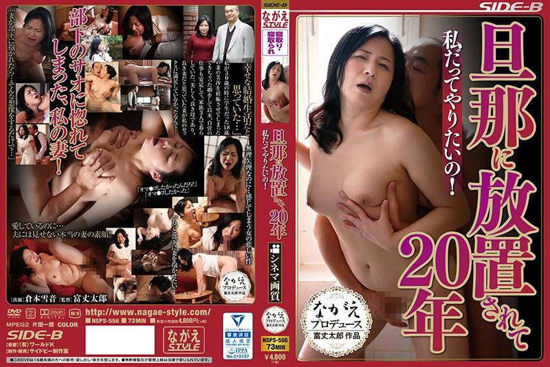 熟女、倉本雪音出演の不倫無料動画像。旦那に放置されて20年 私だってやりたいの!