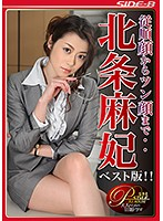 Japanese Mature Maki Hojo Destroyed by Two Big Blacks jp