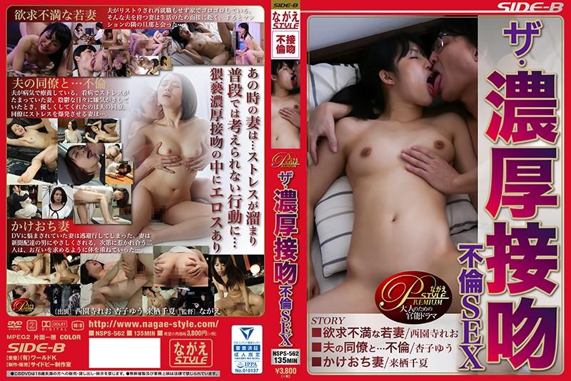 人妻、西園寺れお出演の寝取られ無料熟女動画像。ザ・濃厚接吻不倫SEX