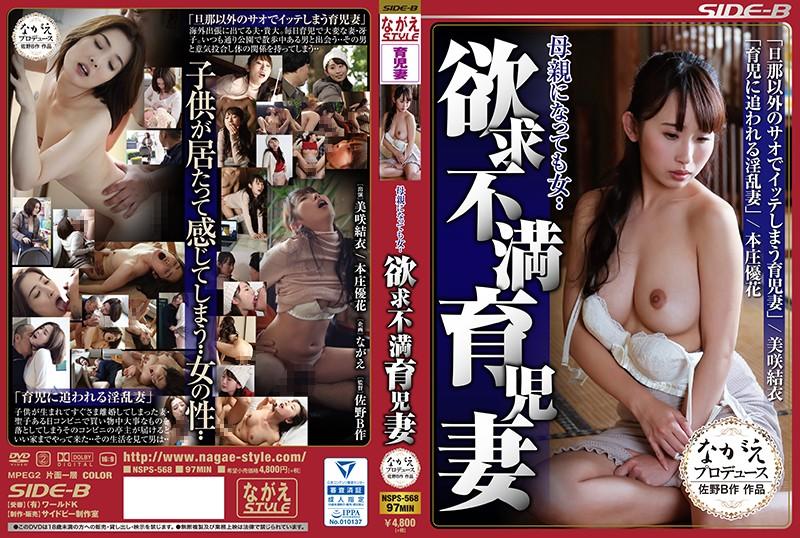 淫乱の人妻、美咲結衣出演の母乳無料熟女動画像。母親になっても女・・ 欲求不満育児妻