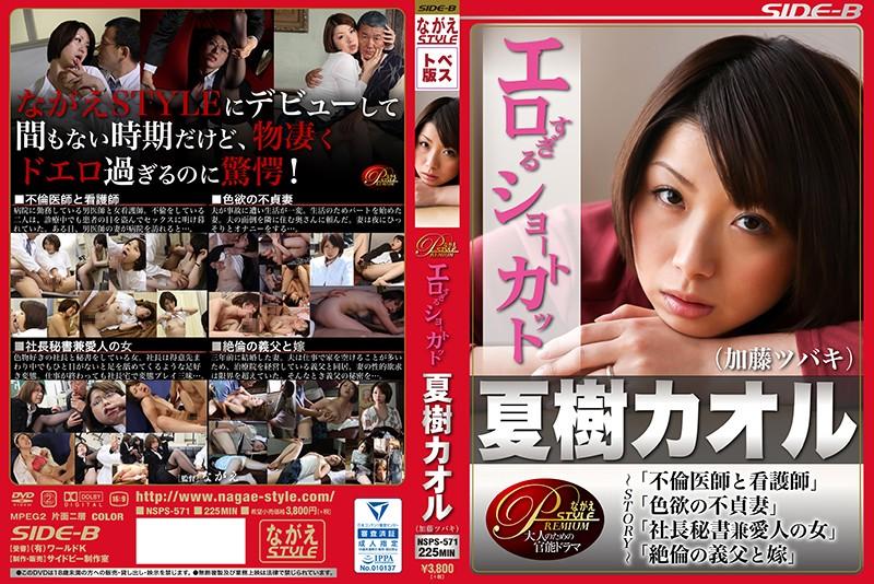 ショートカットのナース、加藤ツバキ(夏樹カオル)出演の無料熟女動画像。エロすぎるショートカット 夏樹カオル (加藤ツバキ)