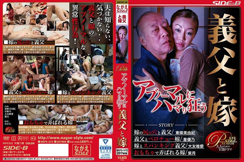 人妻、東條美由紀出演の寝取られ無料熟女動画像。アブノーマルにハマり狂う 義父と嫁