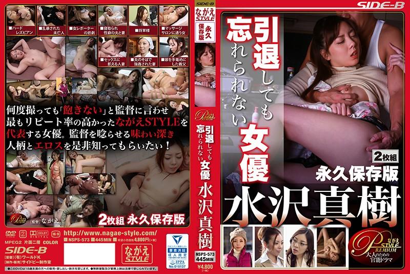 人妻、水沢真樹出演の拘束無料熟女動画像。引退しても忘れられない女優 水沢真樹