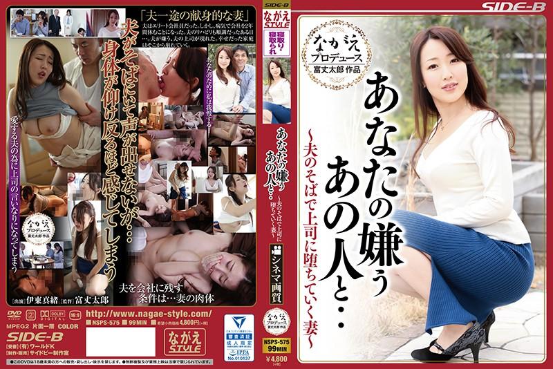 人妻、伊東真緒出演の寝取られ無料熟女動画像。あなたの嫌うあの人と・・ ~夫のそばで上司に堕ちていく妻~ 伊東真緒