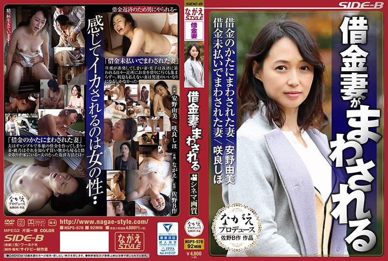 [NSPS-578] 借金妻がまわされる 独占配信 NSPS
