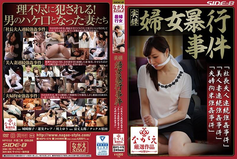 熟女、城崎桐子出演の拘束無料動画像。実録 婦女暴行事件