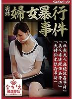 実録 婦女暴行事件 ダウンロード