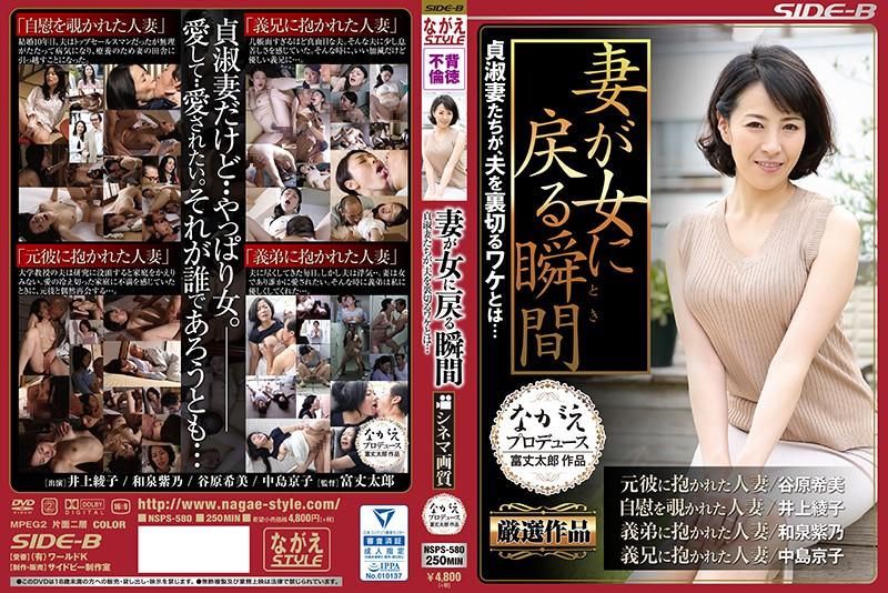 人妻、井上綾子出演の不倫無料熟女動画像。妻が女に戻る瞬間 貞淑妻たちが、夫を裏切るワケとは… 厳選作品
