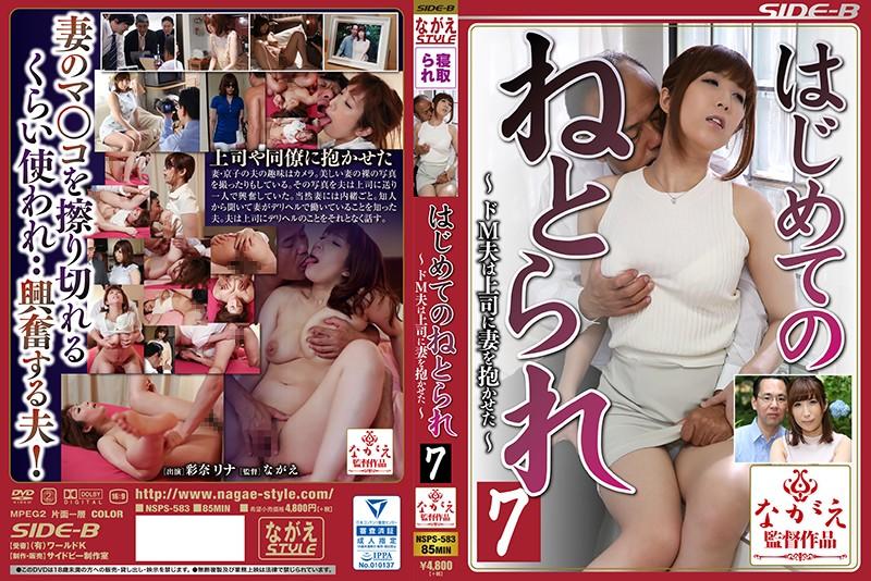 巨乳の人妻、彩奈リナ(七原あかり)出演の寝取られ無料熟女動画像。はじめてのねとられ7 ~ドM夫は上司に妻を抱かせた~ 彩奈リナ