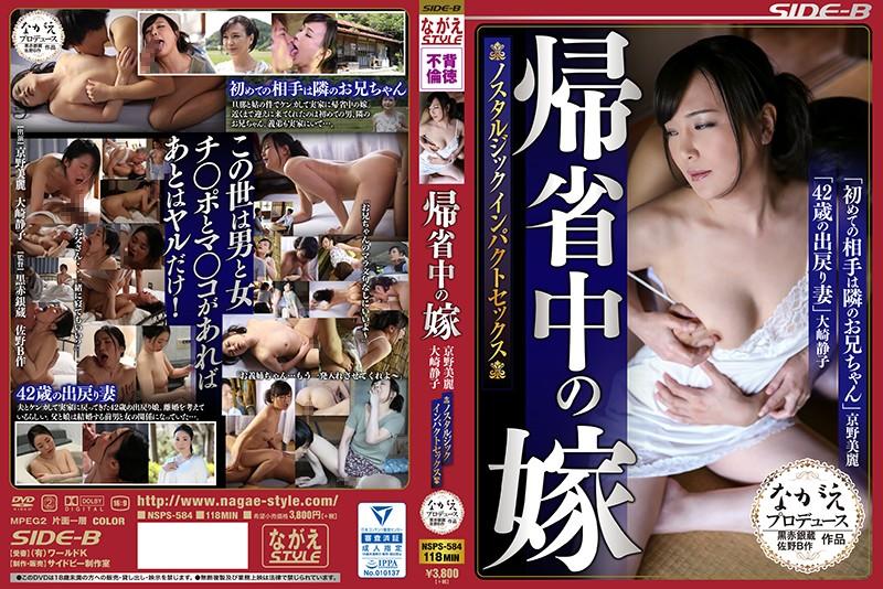 淫乱の人妻、京野美麗出演の不倫無料熟女動画像。帰省中の嫁