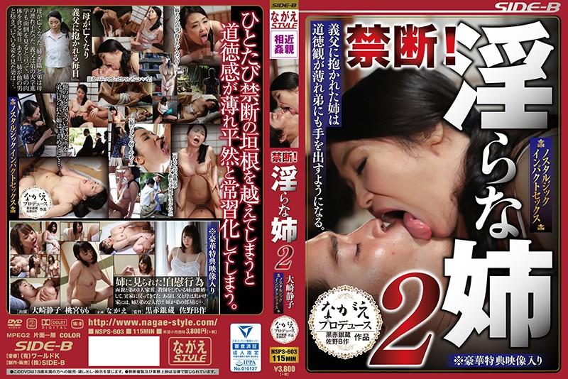姉、大崎静子出演の近親相姦無料熟女動画像。禁断! 淫らな姉2 義父に抱かれた姉は道徳観が薄れ弟にも手を出すようになる!