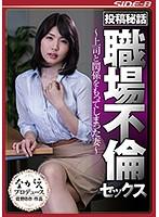 投稿秘話 職場不倫セックス 〜上司と関係をもってしまった妻〜 柊さき ダウンロード