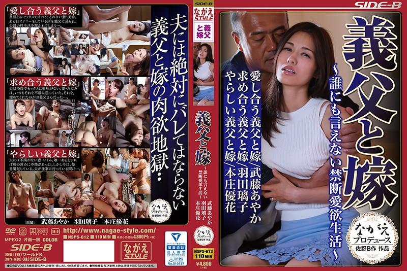 人妻、武藤あやか出演の不倫無料熟女動画像。義父と嫁 ~誰にも言えない禁断愛欲生活~