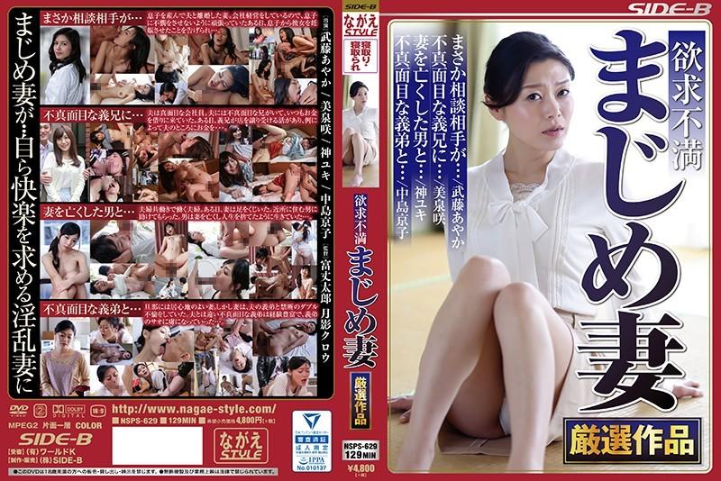 淫乱の人妻、武藤あやか出演の寝取り無料熟女動画像。欲求不満 まじめ妻 厳選作品
