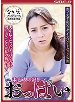 未亡人の寂しいおっぱい 夫が亡くなったと言うのに・・周りのみんなが私の胸を見る 三島奈津子 ダウンロード