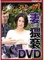 ショッキング! 見つけてしまった妻の猥褻DVD もしかしてこの子は私の子供じゃないかもしれない‥ 前田可奈子
