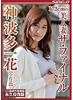 172cmの美人妻ザ・ファイナル神波多一花【全作品】【nsps-759】