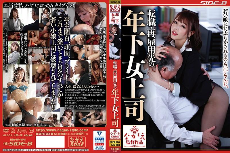 転職・再雇用先の年下女上司 浜崎真緒のサンプル大画像