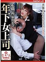 転職・再雇用先の年下女上司 浜崎真緒