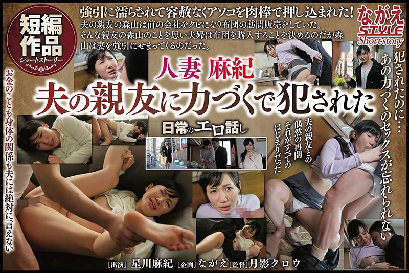 人妻 麻紀 夫の親友に力づくで犯●れた 星川麻紀 パッケージ画像